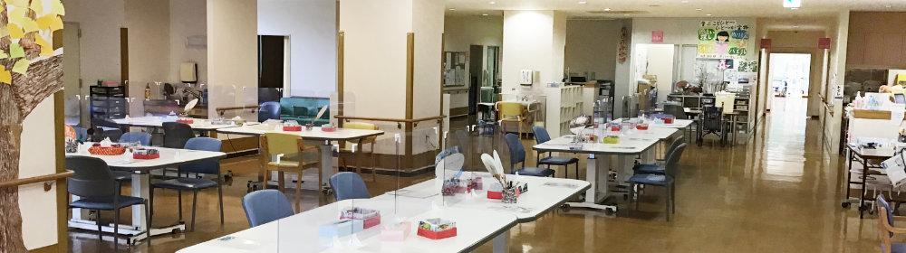 デイサービス伊東の丘きらめき1日コースの感染対策を施された広い食堂兼運動スペース。