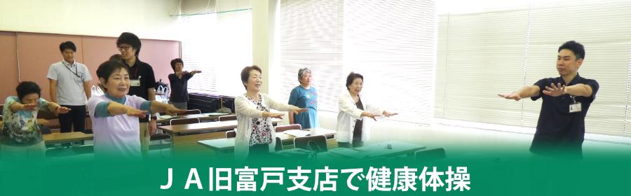 閉鎖した旧富戸支店を有効活用した公益的取組、地域の皆様との健康体操での様子。